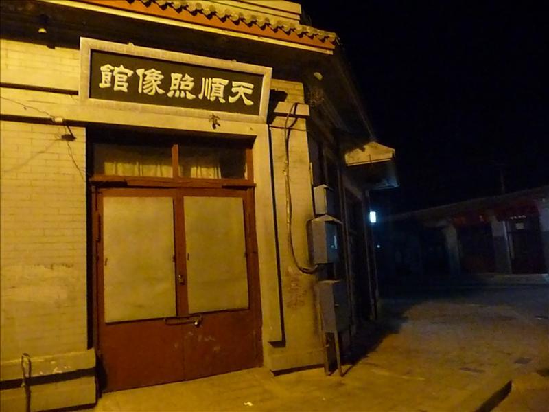 有点老上海的味道