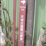 【Easy Climber】20090617登山社第41次登山-天母古道