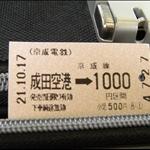 京成電鐵--從成田機場進東京市區最便宜的交通工具