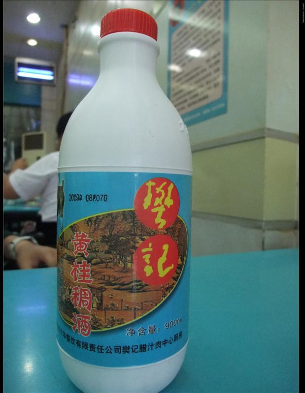 樊記黃桂稠酒很香醇