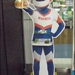 盛岡站內JR東日本的廣告立牌   這是新幹線疾風號
