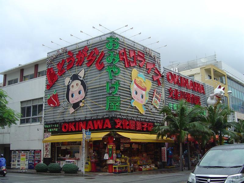 """KOKUSAI-DORI Street ( """"國 際 通 """" 街 )."""