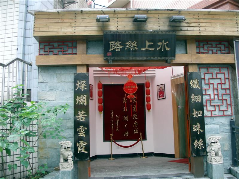 Our first tourist trap in Chongqing, a silk store.