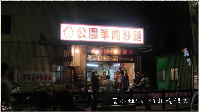 公園羊肉炒麵