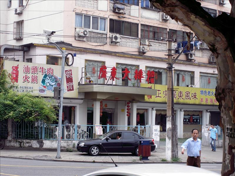 A Cantonese resturant, didn't see too many of them in Shanghai.  Note the car parked on the sidewalk, which wasn't uncommon.