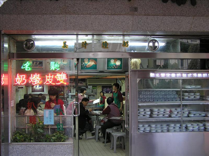 Specialty shop