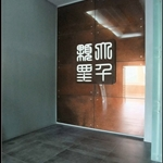 tn_DSCF1367.jpg