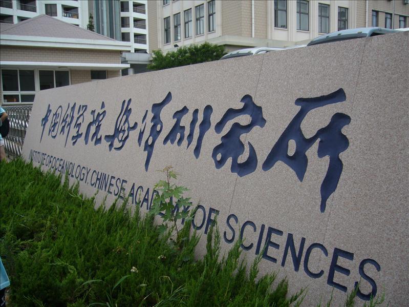 @ 中國科技研究院海洋研究所