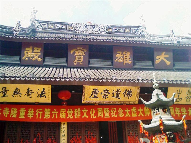 Temple (Jade Buddha)
