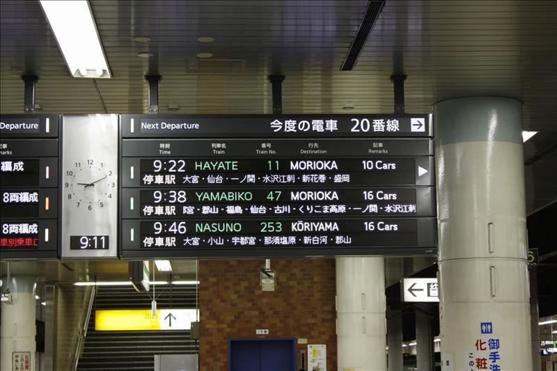 今天搭乘東北新幹線前往日本東北第一大城---仙台