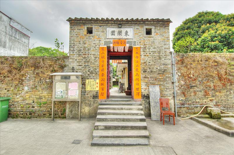 約有五百多年歷史的東閣圍 Tung KokWai