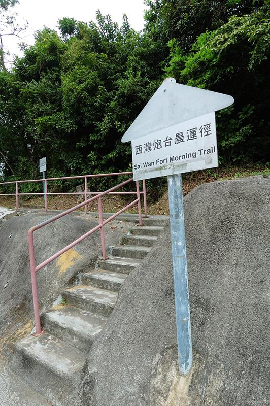 西灣炮台晨運徑 Sai Wan Fort Morning Trail