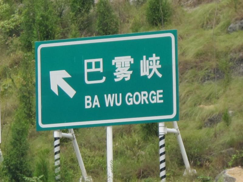 "2nd "" Three small Gorges"" ( 小三峽 )"