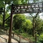 DSC_3245 八仙嶺自然教育徑入口.jpg