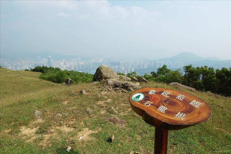 Shek Lung Kung Au 石龍拱坳