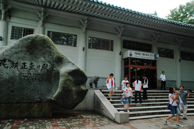 安重根烈士紀念館