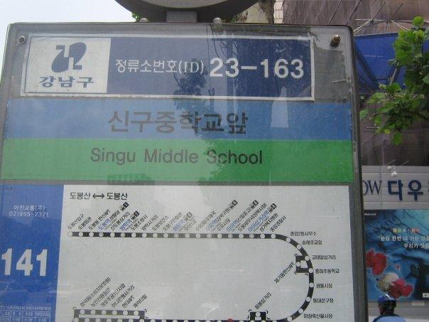 this is our bus stop.  we go from here about 6 stops down for work.  or we walk about 40 minutes.