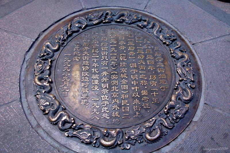 Wangfujing Street王府井步行街