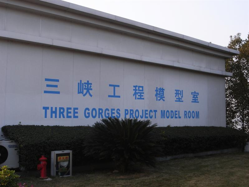 three gorges project model room