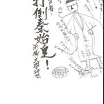 文學研究社3.PNG