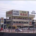 有名的迴轉壽司店, 這是我們第一次在日本吃迴轉壽司.