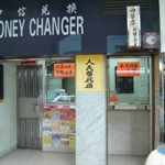 A money changer office in Hong Kong