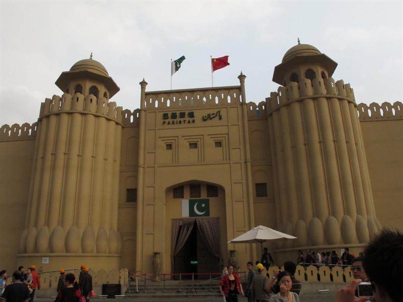 Pakistan Pavilion (巴 基 斯 坦 館 )