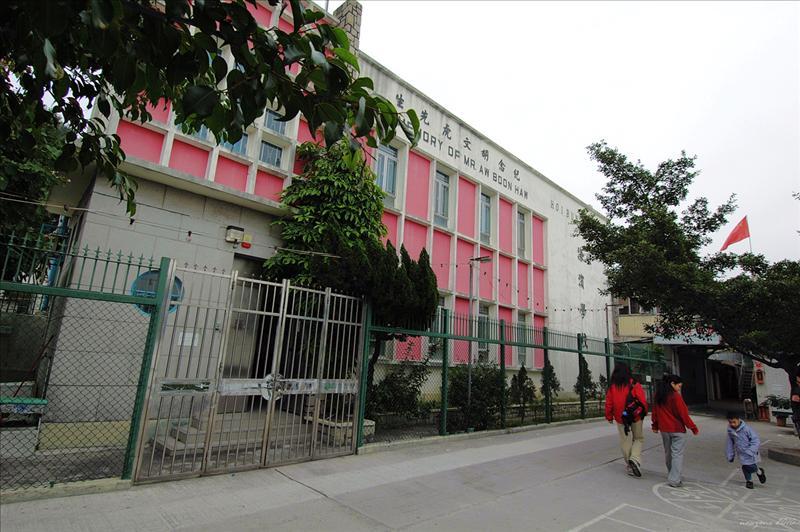 海濱學校 Hoi Bun School