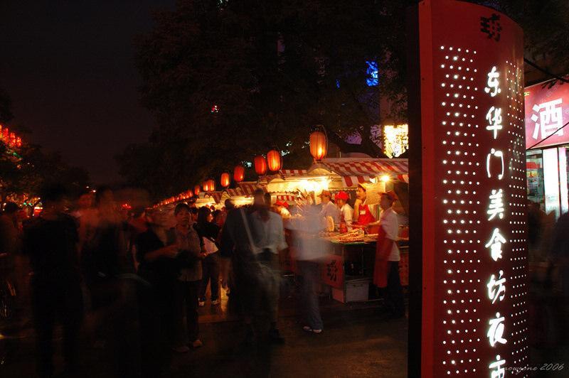 Donghuamen snack night market東華門美食坊夜市