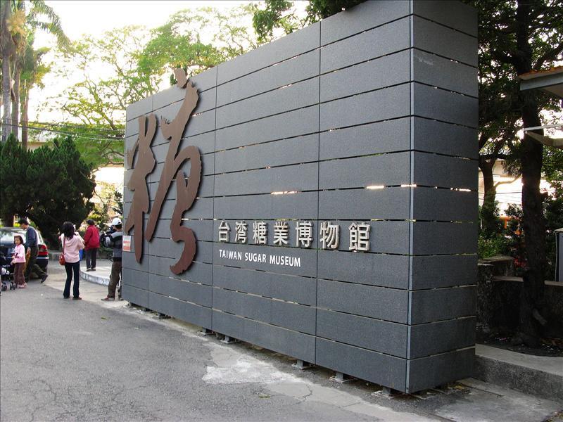 以前的台糖辦公室, 現改為台灣糖業博物館