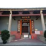 鄧氏宗祠 Tang Ancestral Hall