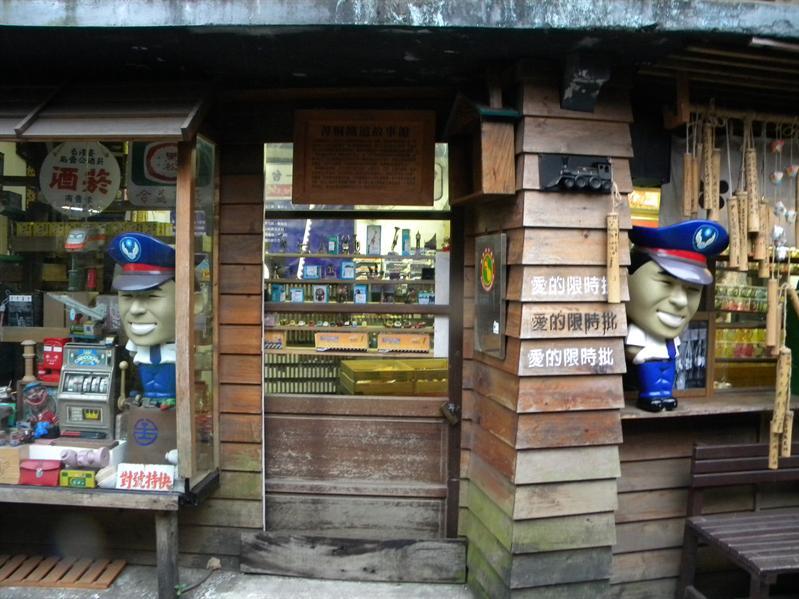 菁桐車站商店