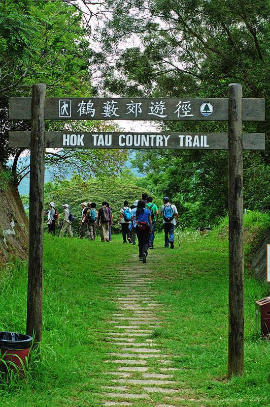 鶴藪郊遊徑 Hok Tau Country Trail