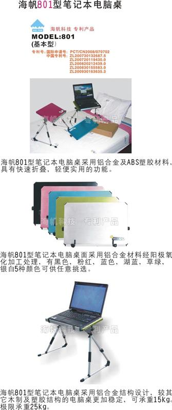 """haifan"" mini laptop stand"