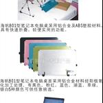 """haifan"" mini laptop stand"