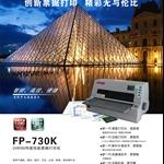 FP-730K彩页...jpg