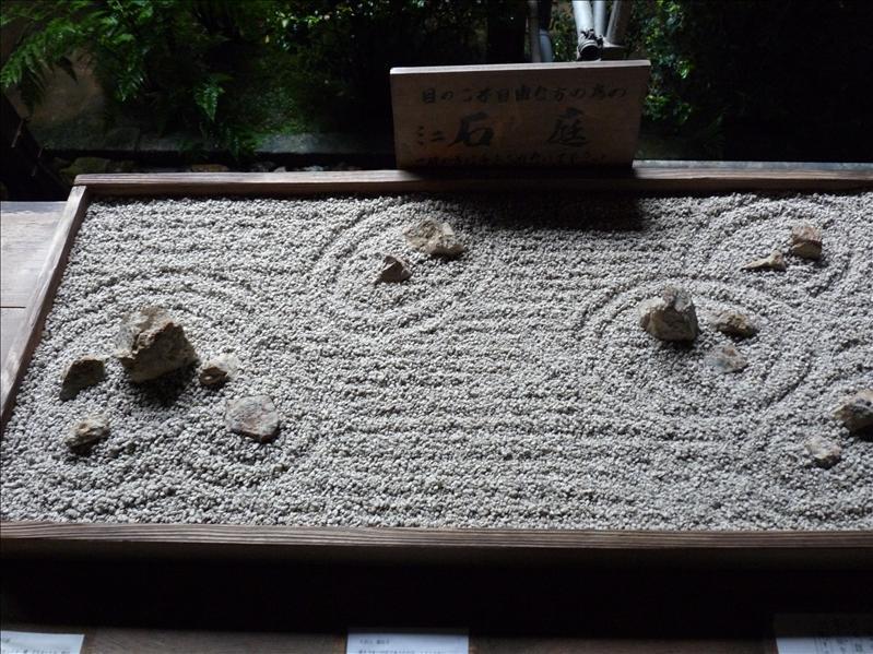 roanji stone garden scale model