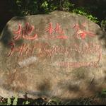 地熱谷 (26).JPG
