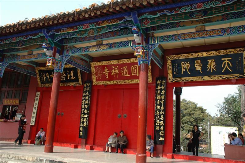 Yuantong Temple 圓通寺