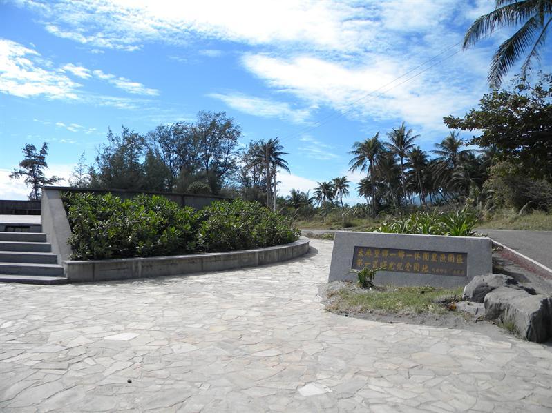 台東太麻里第一道曙光紀念園