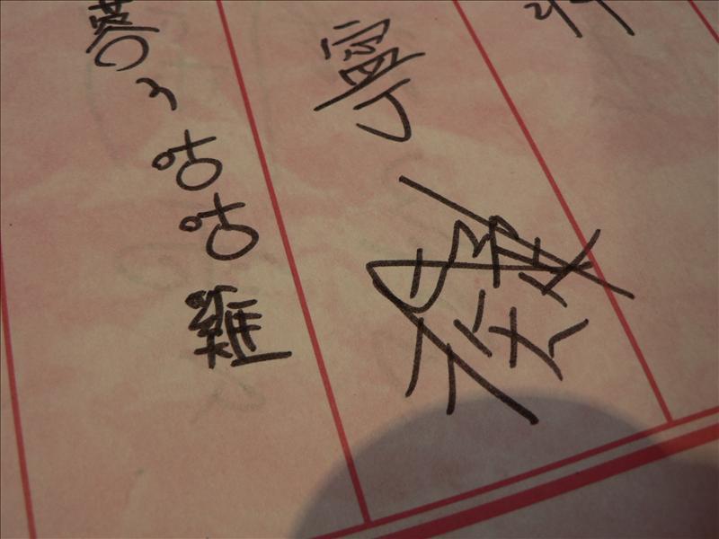 這張簽名很貴xDD