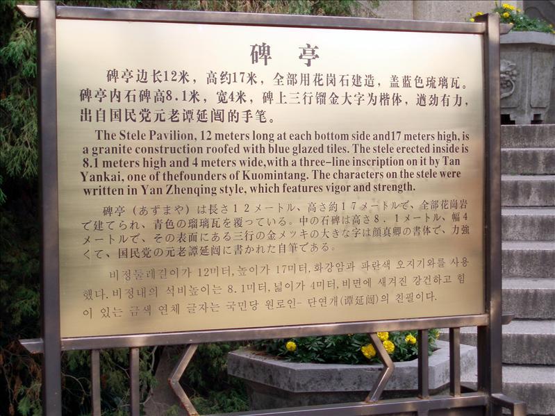 Dr Sun's Mausoleum