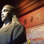 Zhan yuan 太平 瞻园