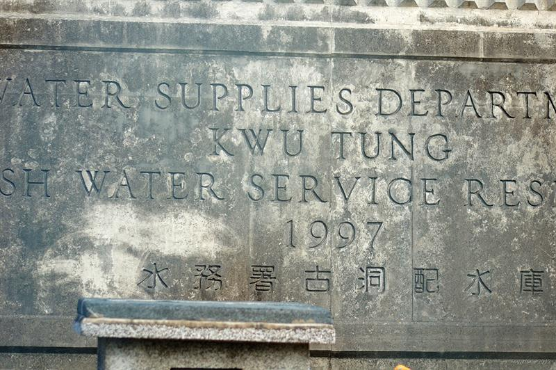 古洞配水庫  Kwu Tung Fresh Water Service Reservoir