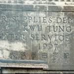   Kwu Tung Fresh Water Service Reservoir