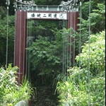 錐麓古道巴達岡二號橋 (3).JPG