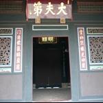 李騰芳古宅 (11).JPG