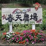 20091121桃園龜山春天農場+野柳金翡翠餐廳