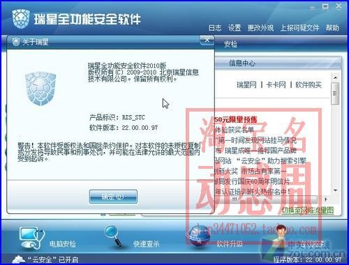 瑞星全功能-2010-主界面_Y.jpg