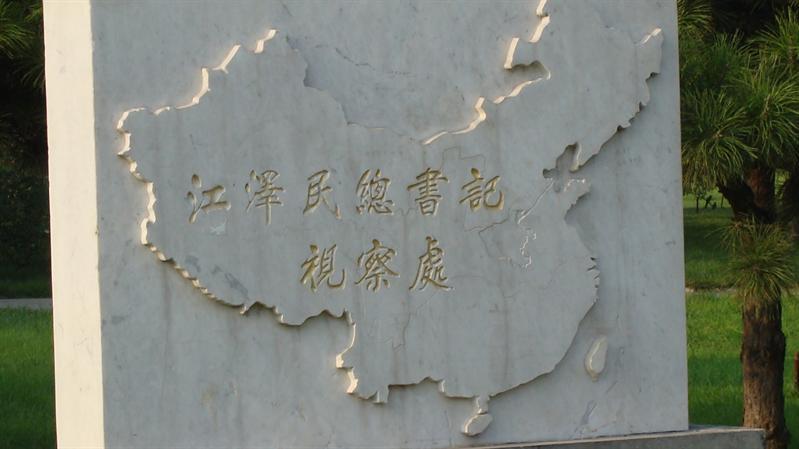 江泽民视察处